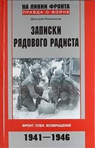 Zapiski ryadovogo radista. Front. Plen. Vozvraschenie. 1941-1946: Dmitriy Lomonosov