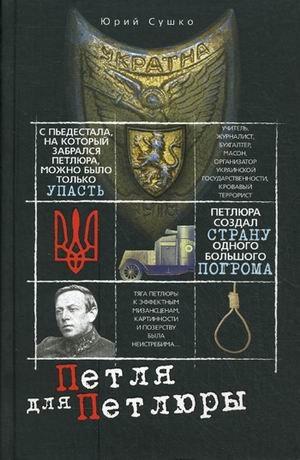 Petlya dlya Petlyury: n/a