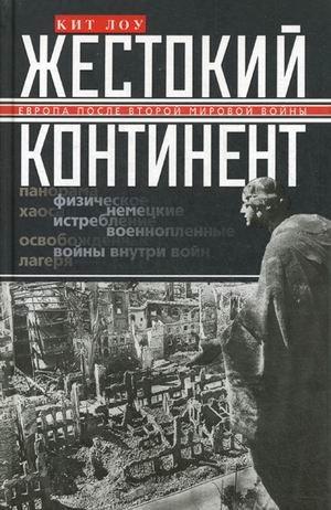 9785227041265: Savage Continent Europe in Aftermath World War II Zhestokiy kontinent Evropa posle Vtoroy mirovoy voyny In Russian