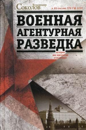 Voennaya agenturnaya razvedka. Istoriya vne ideologii i: Sokolov, Vladimir