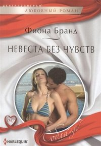 A Breathless Bride / Nevesta bez chuvstv (In Russian): Fiona Brand