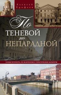 Po tenevoy, no neparadnoy. Ulitsy Peterburga, ne vklyuchennye v turisticheskie marshruty: Erofeev A...