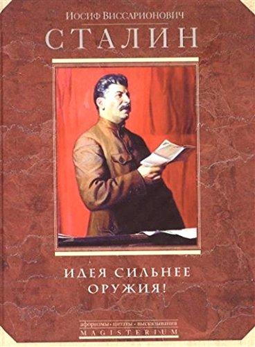 Ideya silnee oruzhiya! Aforizmy, tsitaty, vyskazyvaniya: Stalin I.V.