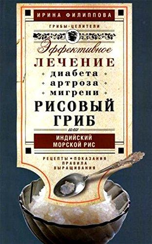 9785227063120: Risovyy grib, ili Indiyskiy morskoy ris. Effektivnoe lechenie diabeta, artrita, migreni