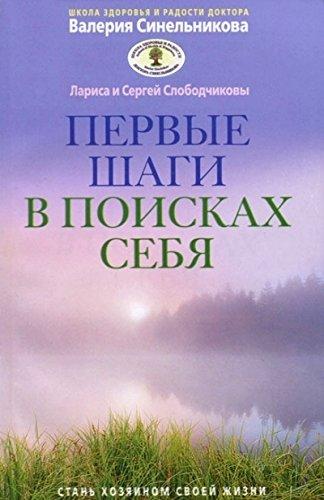 9785227064783: Sinelnikov V.V..Pervye shagi v poiskah sebya