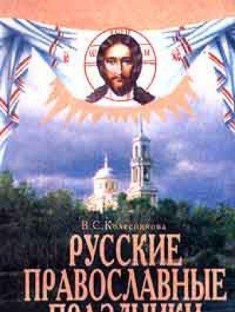 Russkie pravoslavnye prazdniki: Author