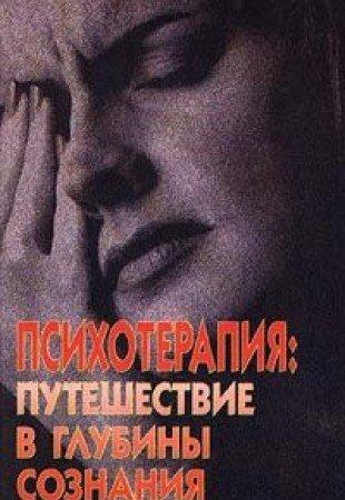 9785232008581: Psihoterapiya: puteshestvie v glubiny soznaniya
