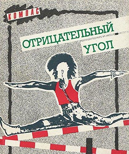9785235008847: Otritsatelnyi ugol: Podrostok--tsena samoutverzhdeniia (Kompas) (Russian Edition)