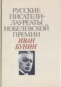 Russkie pisateli - laureaty Nobelevskoy premii: Boris: Boris Pasternak