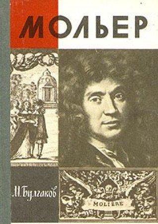 Schisn gospodina de Moljera: Bulgakow, Michail Afanasjewitsch