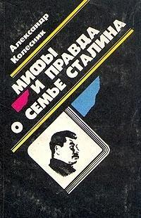 9785235014565: Mify i pravda o seme Stalina