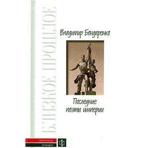 Poslednie poety imperii: Vladimir Bondarenko