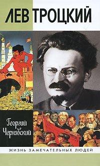 Lev Trockij. Zhzl: Cherniavskii, G.I