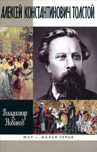 Aleksej Konstantinovich Tolstoj. ZhZL: Vladimir Novikov