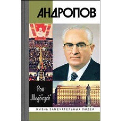 9785235035065: Yuri Andropov