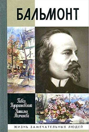 Balmont: P.V.; Molchanova Kupriianovskii
