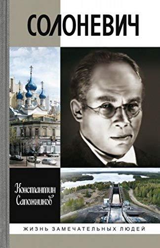 Solonevich: Sapozhnikov, K.N