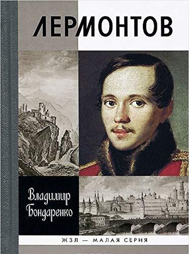 lermontov misticheskij genij: vladimir bondarenko