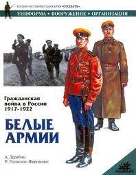 RED ARMY UNIFORMS, ARMS, ORGANIZATION: Deryabin, A. I.