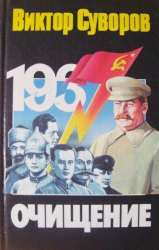 9785237007640: Ochishchenie (Russian Edition)