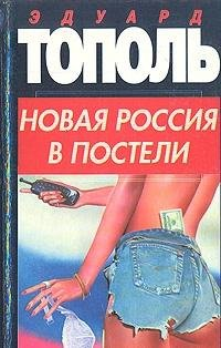 Novaia Rossiia v posteli, na paneli i: Topol, Edward
