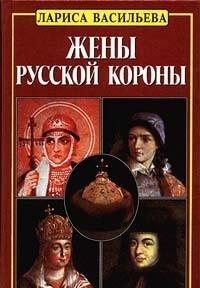 Zheny russkoi korony (Russian Edition): Vasileva, Larisa Nikolaevna