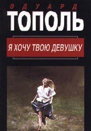 IA khochu tvoiu devushku: Russko-frantsuskii roman-karnaval : Topol, Eduard
