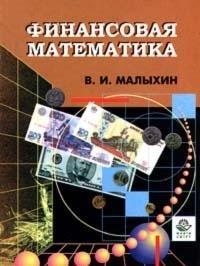 Finansovaya matematika: V. I. Malyhin