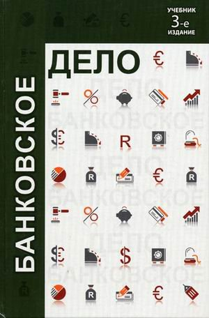 9785238014548: Banking. Textbook for High Schools (Vol 3) / Bankovskoe delo. Uchebnik dlya VUZov(izd 3)