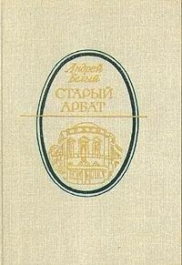 Staryi Arbat: Povesti (Literaturnaia letopis Moskvy): Belyi, Andrei