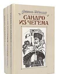 9785239006085: Sandro iz Chegema: Roman (Russian Edition)