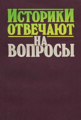 Istoriki otvechayut na Voprosy; Vypusk 2: Maslov, Nikolai