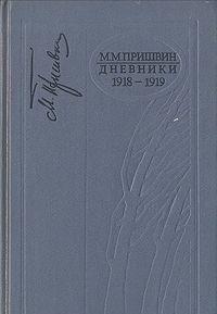 9785239013878: Dnevniki (Russian Edition)