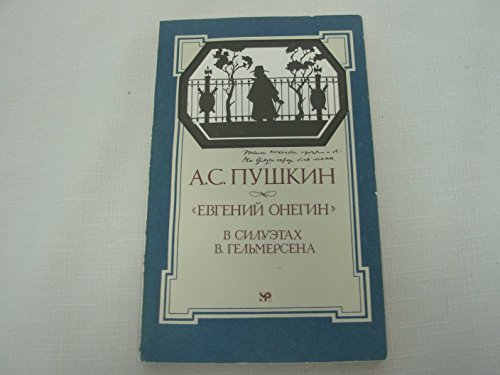 Evgenii Onegin V Siluetakh V. Gelmersena: Pushkin, Aleksandr Sergeevich