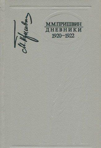 9785239016473: Dnevniki (Russian Edition)