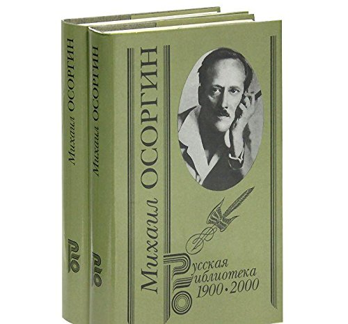 9785239019832: Sobranie sochinenii (Russkaia biblioteka 1900-2000) (Russian Edition)