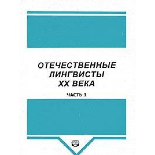 Otechestvennye Lingvisty XX Veka: Sbornik Statei: Berezin, Fedor Mikhailovich