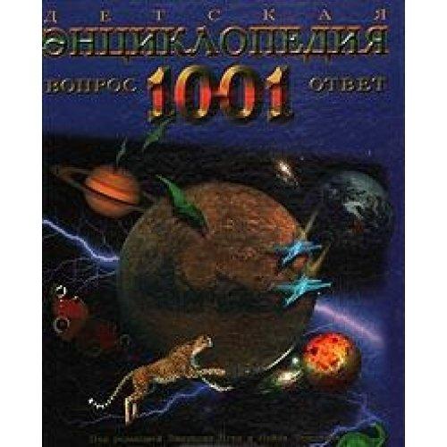 Detskaya entsiklopediya. 1001 vopros i otvet