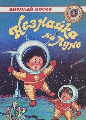 9785249003791: Neznajka na Lune Zolotaya biblioteka