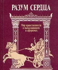 9785250003544: Razum serdt͡s︡a: Mir nravstvennosti v vyskazyvanii͡a︡kh i aforizmakh (Russian Edition)