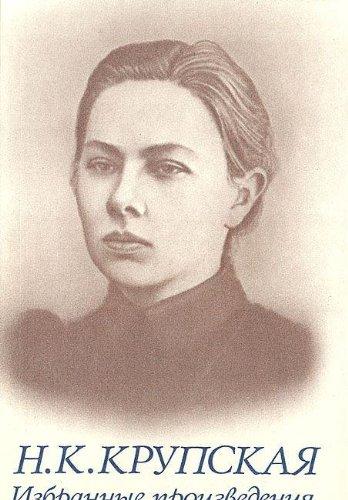 Izbrannye proizvedeniia: K 120-letiiu so dnia rozhdeniia: Nadezhda Konstantinovna Krupskaya