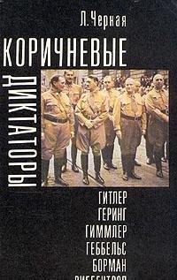 9785250007986: Korichnevye diktatory: Gitler, Gering, Gimmler, Gebbel′s, Borman, Ribbentrop (Russian Edition)