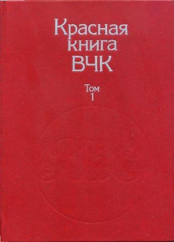 Krasnaia kniga VChK (Russian Edition)