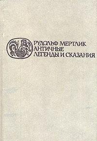9785250012928: Antichnye legendy i skazaniya / Античные легенды и сказания