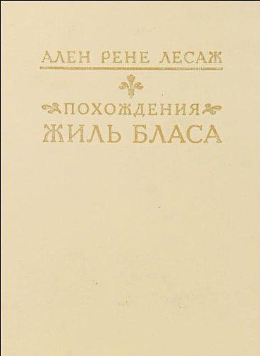 Pohozhdeniya Zhil Blasa: Alen Rene Lesazh