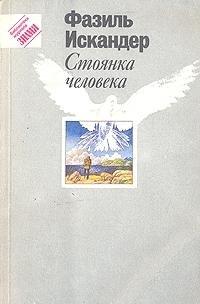 9785253002292: Stoianka Cheloveka