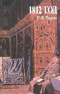 1812 god: Izbrannye proizvedeniia (Russian Edition): Evgenii Viktorovich Tarle