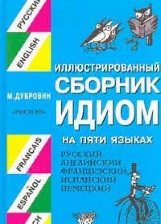 Illyustrirovannyy sbornik idiom na 5 yazykah: Russkiy,: Dubrovin M.I.