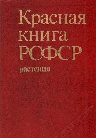 Krasnaia kniga RSFSR: Rasteniia (Russian Edition)
