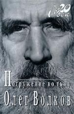 Pogruzhenie vo tÊ mu (Moĭ 20. vek) (Russian Edition): Oleg Volkov